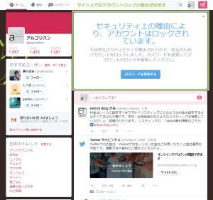 twitter-lock_st02