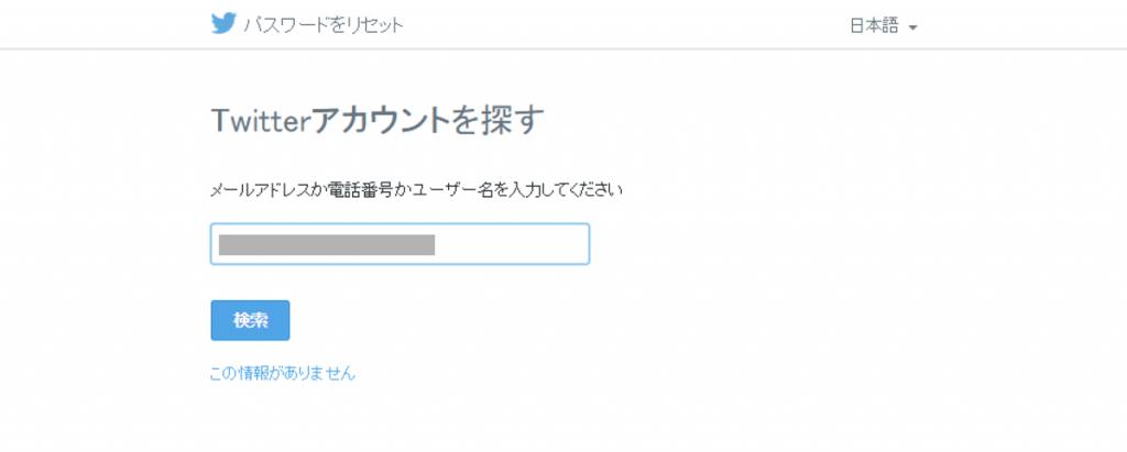 twitter-lock_st03