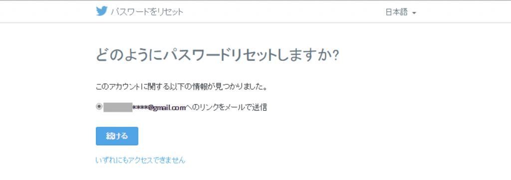 twitter-lock_st04