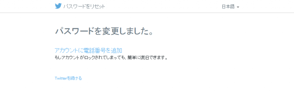 twitter-lock_st08