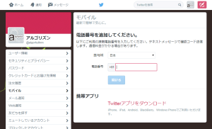 twitter-lock_st09