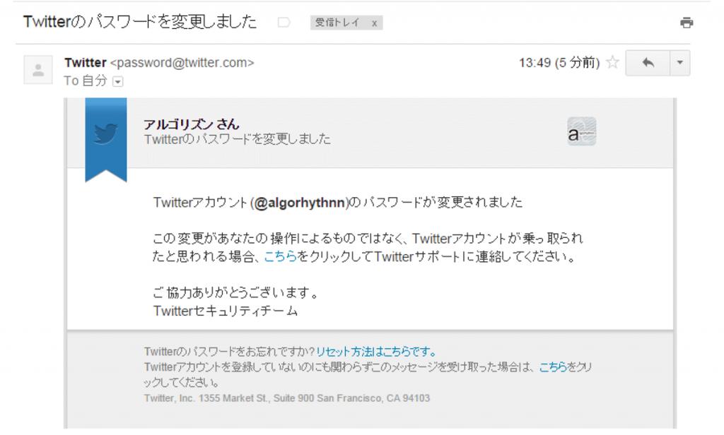 twitter-lock_st10