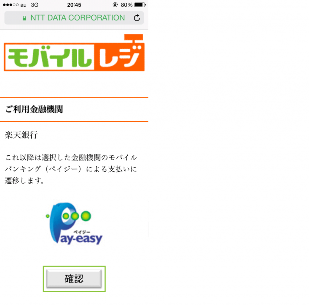mobile_registry_pay_st04