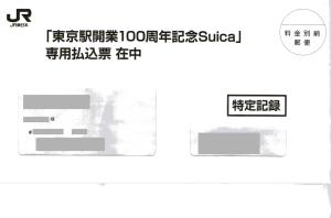 suica100_buy_st01