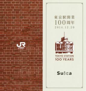 suica100_res_st05
