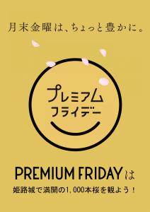premium-friday_poster_himeji