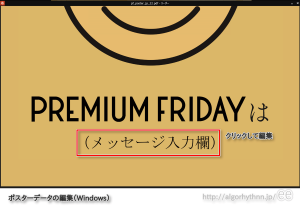 premium-friday_st19
