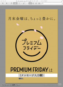 premium-friday_st23