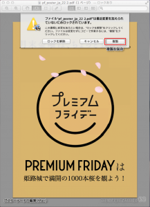 premium-friday_st25