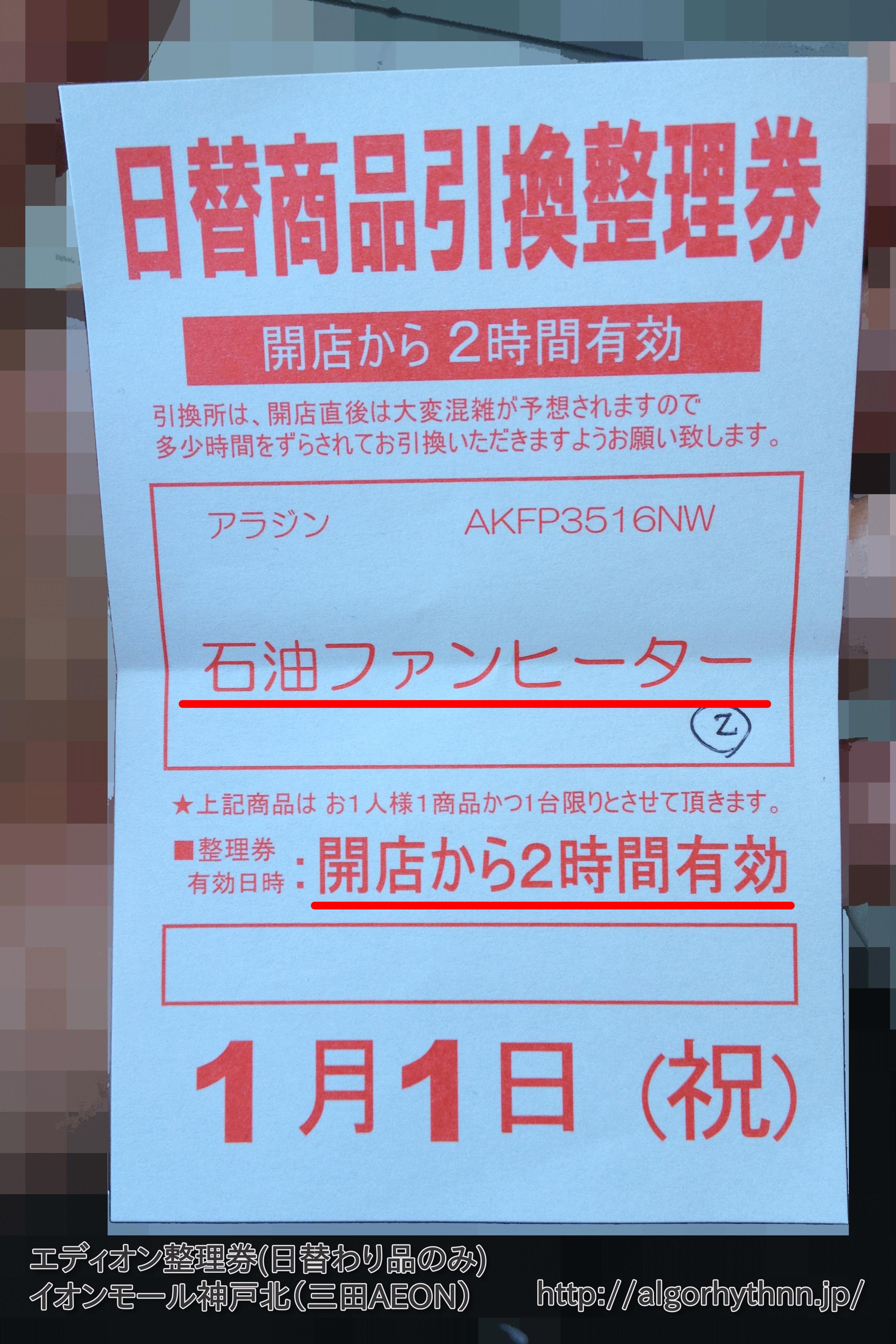 売り エディオン 初
