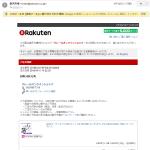 eye_rakuten-junkmail