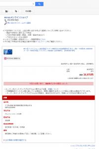 rakuten_junkmail-pattern_st01