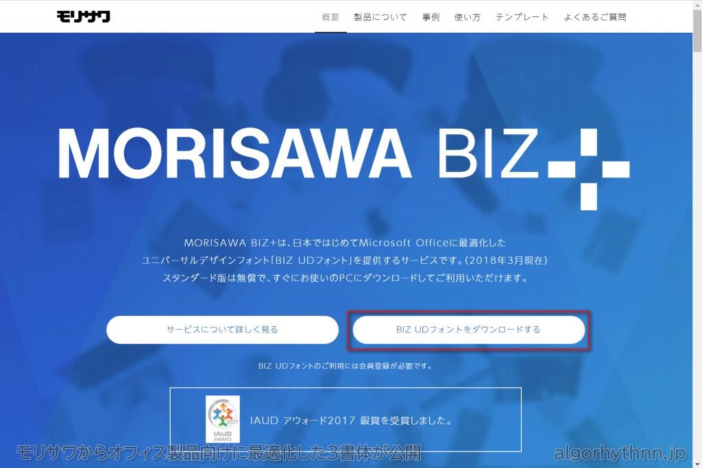 morisawa-free-office-font_st01