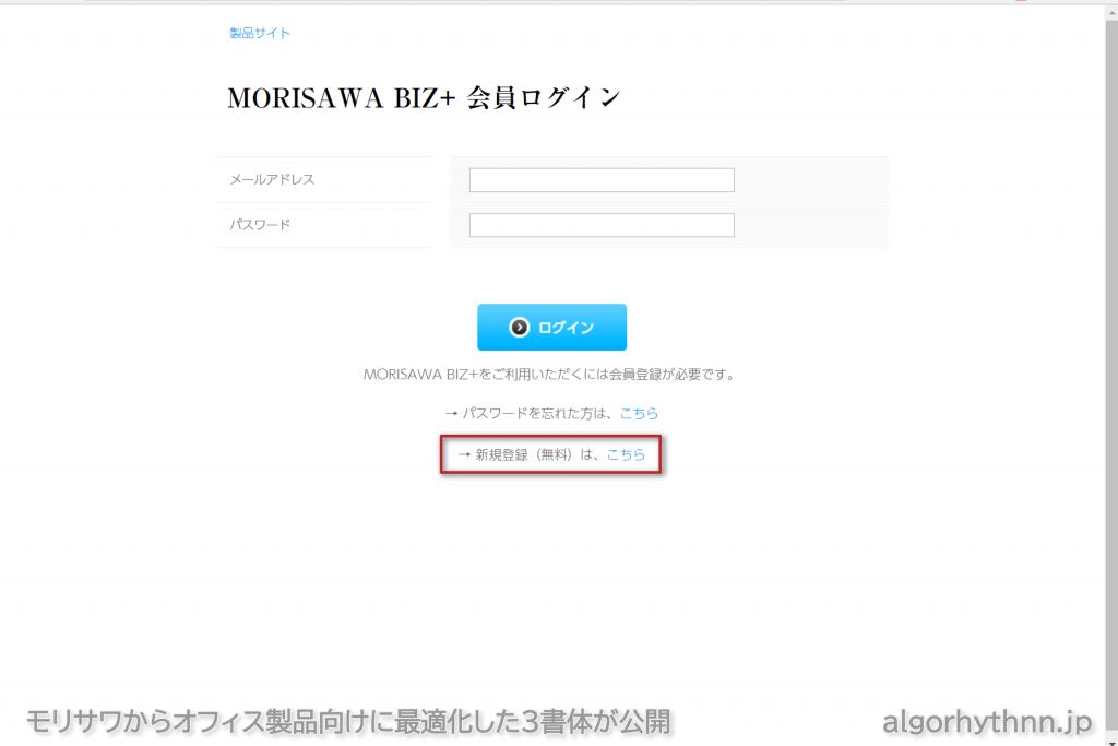 morisawa-free-office-font_st02