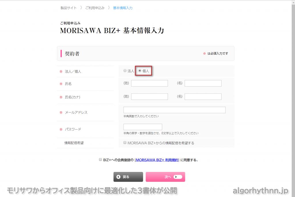 morisawa-free-office-font_st04