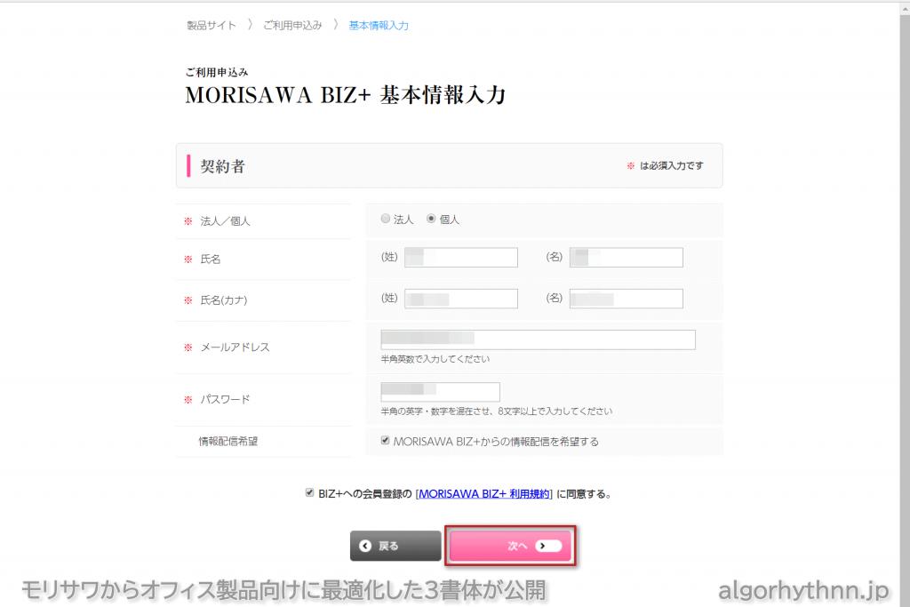 morisawa-free-office-font_st05