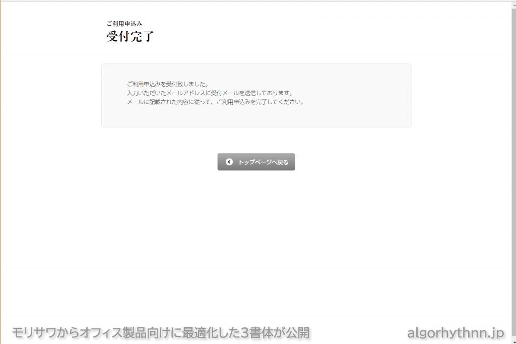 morisawa-free-office-font_st07