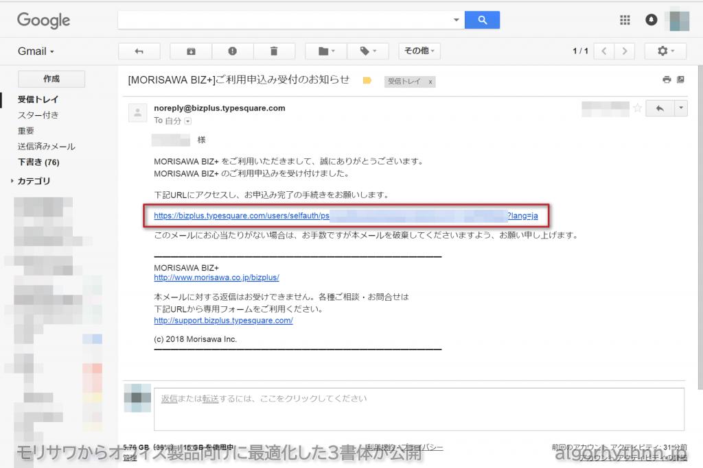 morisawa-free-office-font_st08