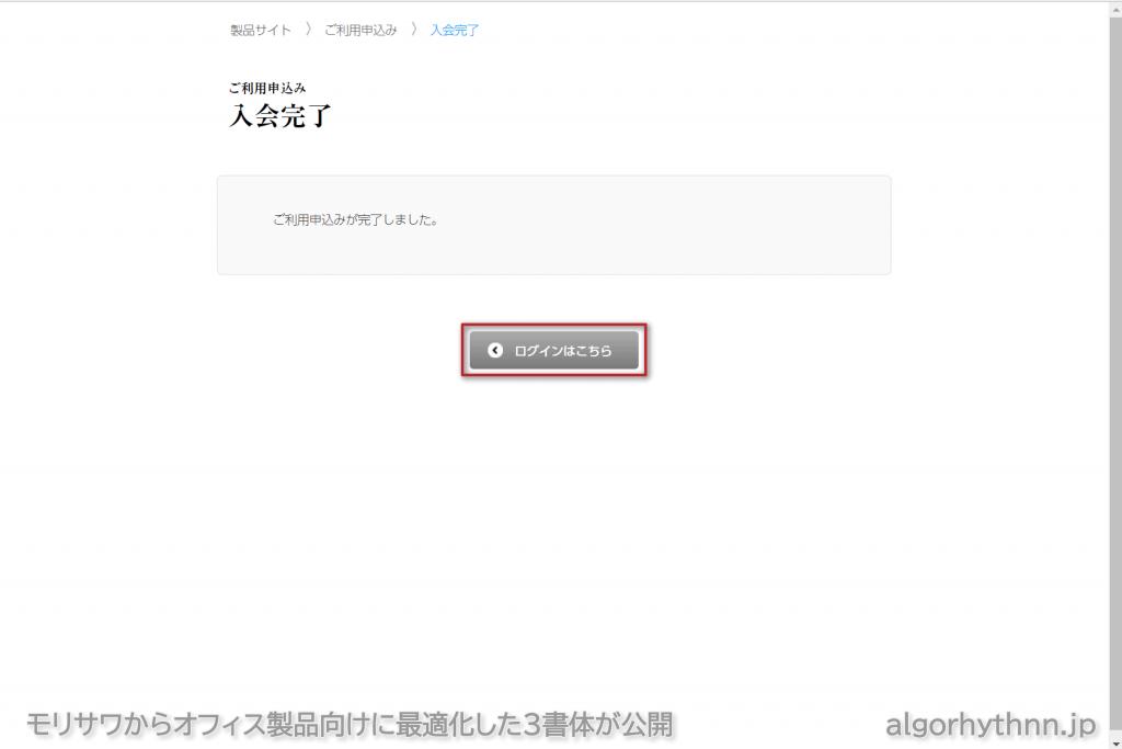 morisawa-free-office-font_st09