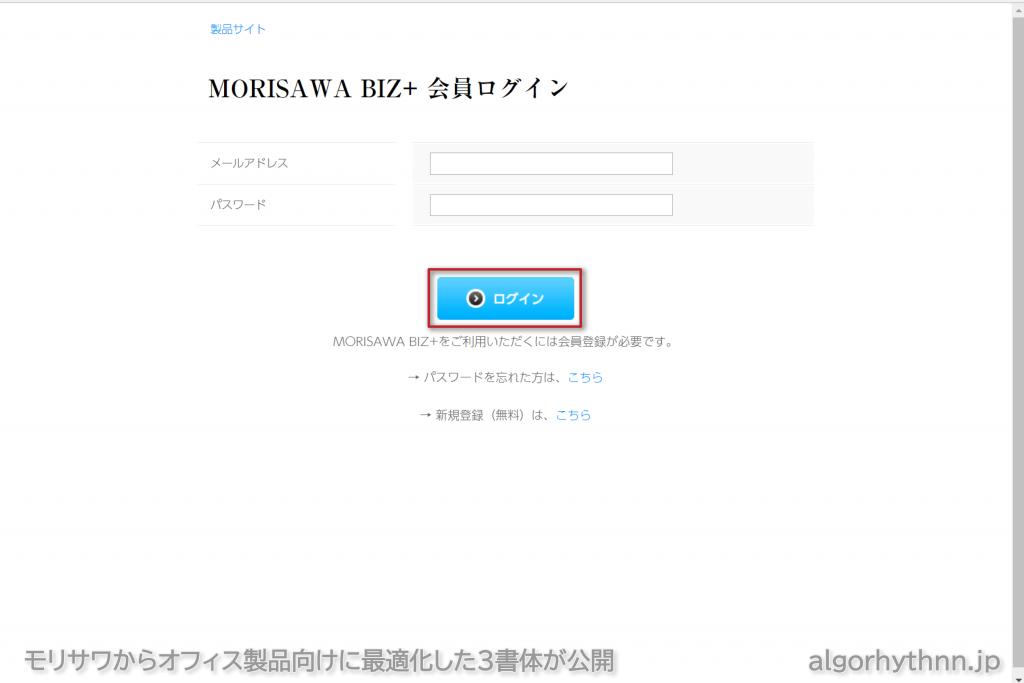 morisawa-free-office-font_st10