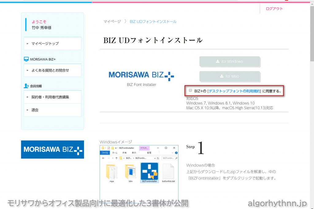 morisawa-free-office-font_st12
