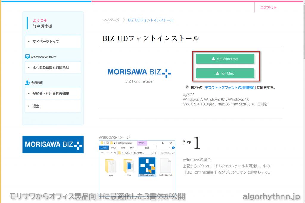 morisawa-free-office-font_st13