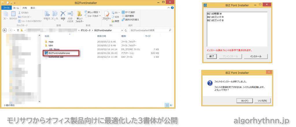 morisawa-free-office-font_st14