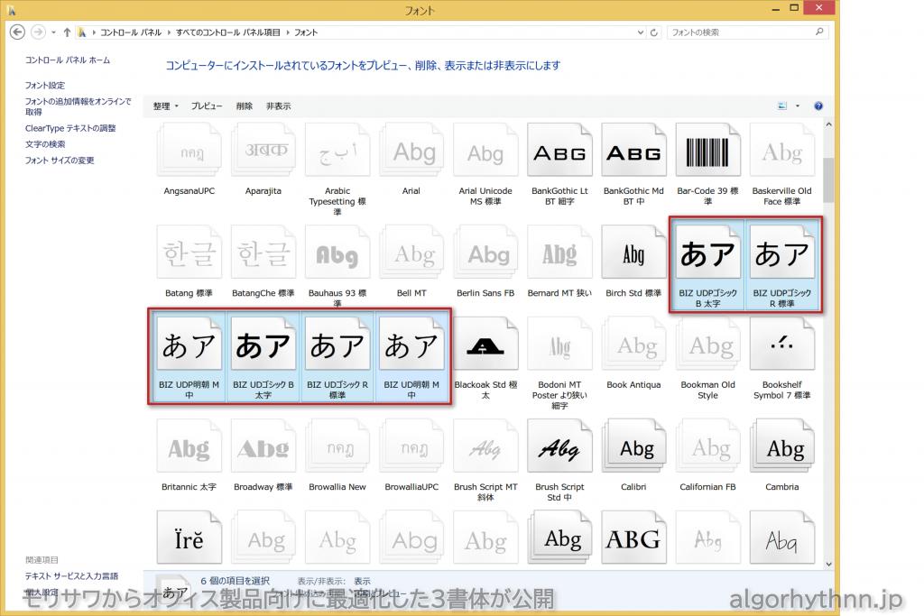 morisawa-free-office-font_st15