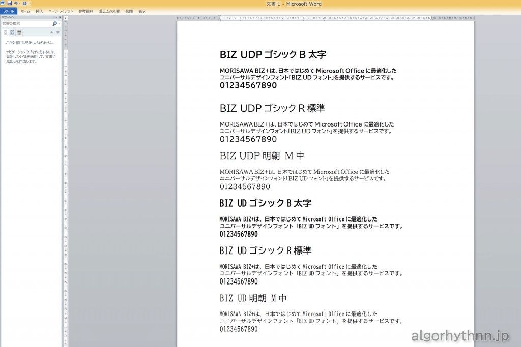 morisawa-free-office-font_st16